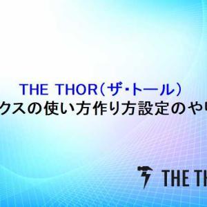 THE THOR(ザ・トール)ボックスの使い方作り方設定のやり方