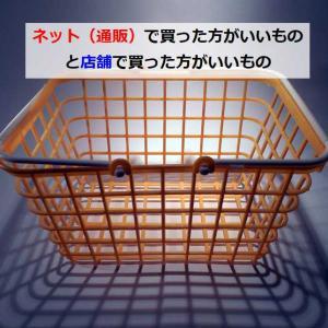 ネット(通販)で買った方がいいものと店舗で買った方がいいもの