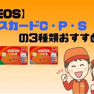 【ENEOS】エネオスカードC・P・Sの3種類おすすめは?