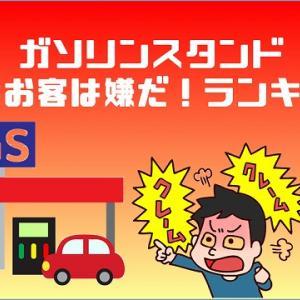 【SS・GS】ガソリンスタンドこんなお客は嫌だ!ランキング5