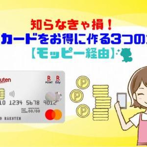 知らなきゃ損!楽天カードをお得に作る3つの方法【モッピー経由】