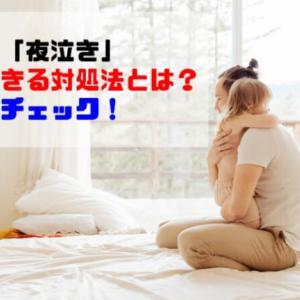 赤ちゃん「夜泣き」パパにできる対処法とは?泣いたらチェック!