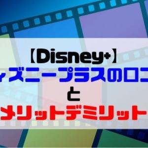 【Disney+】ディズニープラスの口コミとメリットデミリット