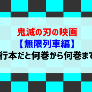 鬼滅の刃の映画【無限列車編】漫画(単行本)何巻から何巻まで?