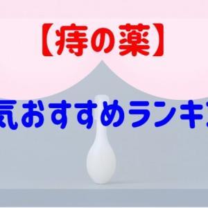 【痔の薬】人気おすすめランキング2021(いぼ痔・きれ痔)