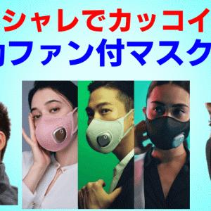 オシャレでカッコイイ【電動ファン付マスク3選】風で涼しく呼吸しやすい