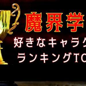 魔界学園好きなキャラクターランキングTOP10「転校生より好きなキャラがいます!」