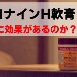 オロナインH軟膏は痔に効果があるのか?治るのか?調査してみた