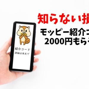 知らないと損するモッピー紹介コードで2000円もらう方法( 新規会員登録)
