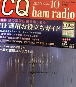 CQ誌10月号 JH1DOMの感想