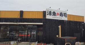 泉佐野市の美味しい回転寿司