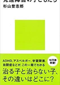発達障害の子どもたち(講談社現代新書)毎年1回読んでいる本