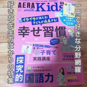 【AERA with Kids】話題の◯◯特集だらけ!読まなきゃ損!