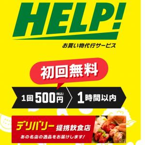 【便利】買い物代行『HELP!(ヘルプ)』を使った感想