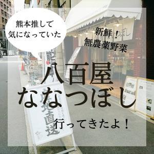 大阪の八百屋ななつぼしで出会ったふるさとの味を紹介