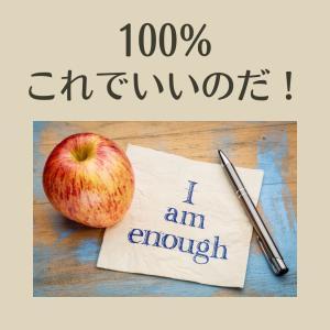 松果体革命で自己肯定感を上げて幸せと健康を手に入れる