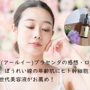 【RE(アールイー)プラセンタの感想・口コミ】シワ、ほうれい線の年齢肌にヒト幹細胞を使った次世代美容液がお薦め!
