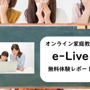 【オンライン家庭教師】e-Liveを無料体験してみた!評判とリアルな感想