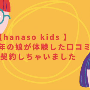 【hanaso kids 】小学2年の娘が体験した口コミ!子ども向けオンライン英会話始めます