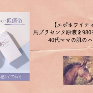 【エポホワイティア】馬プラセンタ原液を980円でお試し!40代ママの肌のハリは?
