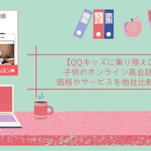【QQキッズに乗り換え口コミ】子供のオンライン英会話NO.1!価格やサービスを他社比較してみた