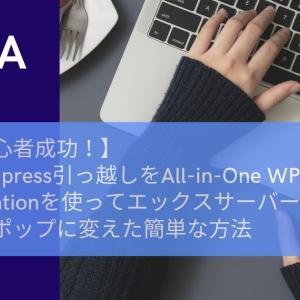 【初心者成功!】WordPress引っ越しをAll-in-One WP Migrationを使ってエックスサーバーからロリポップに変えた簡単な方法