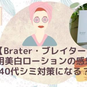 【Brater・ブレイター】薬用美白ローションの感想!40代シミ対策になる?
