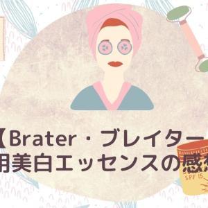 【Brater・ブレイター】薬用美白エッセンスの感想!