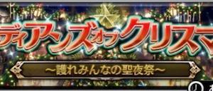 【ラスクラ】ラスクラにクリスマスが来た! 新キャラ、アークの性能に惹かれて10連だけ…