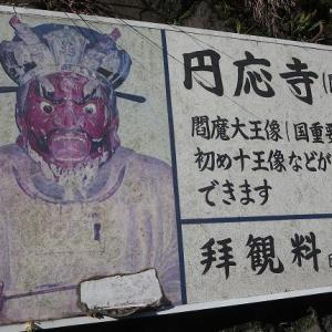 鎌倉の「円応寺」は、迫力ある閻魔王と十王の像が見れます
