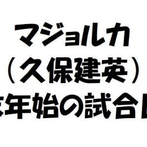 【年末年始】マジョルカ(久保建英)の試合日程