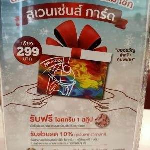 スウェンセンのアイスクリーム、会員になってみた。Swensen's【タイ】