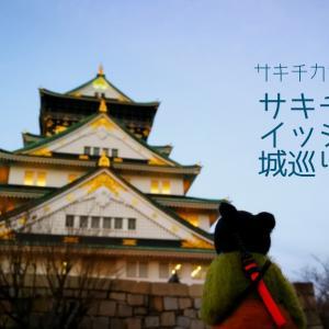 いざ!大坂城!