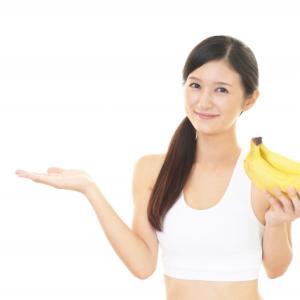 【100円で戦う】ストレスと戦うにはバナナが最適