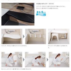 浴室&脱衣所★家づくりの要望