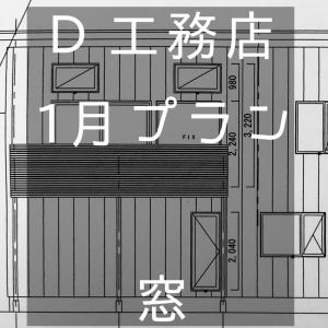 【間取り1】高窓あり天井高3.5m◆D工務店#3