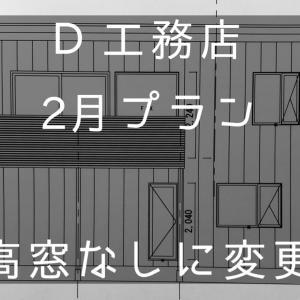 【間取り2】減額の嵐◆D工務店#4