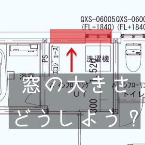 【間取り相談】脱衣所の窓