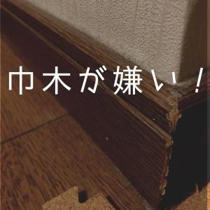 【巾木】目立たず埃がたまらない、そんな巾木が理想なの