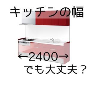 【キッチン】幅は2400ってどうなの?シンク横の20㎝って必要?