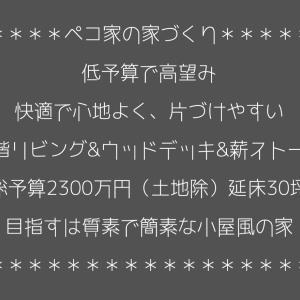 【窓▶︎LDK&フリースペース】#4 明るい窓計画!ペコ案