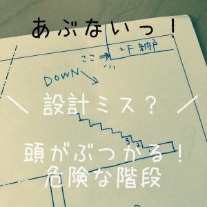 【間取り変更】設計ミス?!天井に頭がぶつかる危険な階段