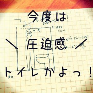 【間取り変更】今度はトイレの天井に頭がぶつかる!?
