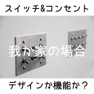 《電気プラン》ペコ家のスイッチ&コンセント(202006中)