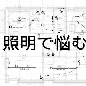 《照明プラン》照明計画〜工務店案(202006)
