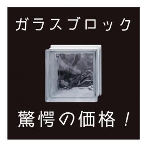 《驚愕》ガラスブロックが2万円!?《ムリー》