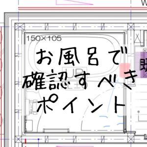 《着工61日目》お風呂について(20200826)