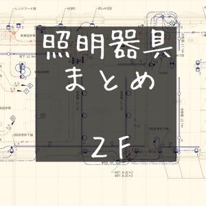 《着工66日目》照明器具決定2F&クロス見積もり(20200831)