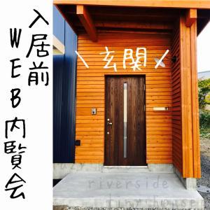 【入居前web内覧会】玄関