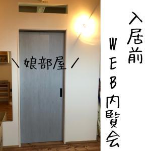 【入居前web内覧会】娘部屋